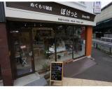 砧2号店店舗(カメラマン須藤章一氏撮影)