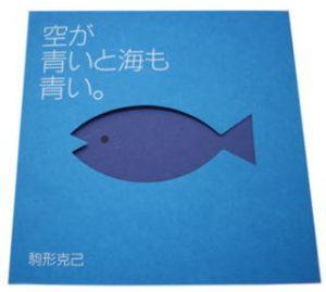 絵本・空が青いと海も青い